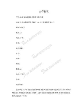 渠道推广合作协议模版.doc