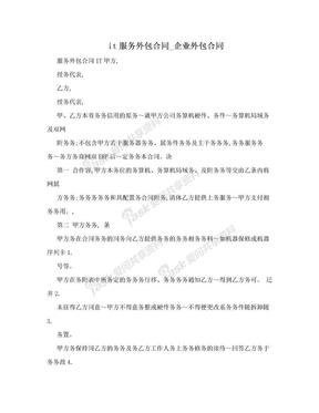 it服务外包合同_企业外包合同.doc