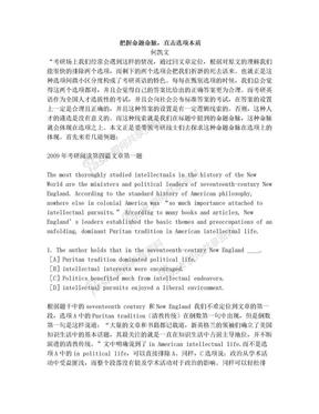 何凯文考研英语阅读理解解题思路.doc
