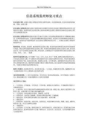 信息系统监理师复习重点.doc