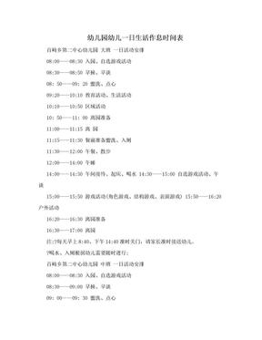 幼儿园幼儿一日生活作息时间表.doc