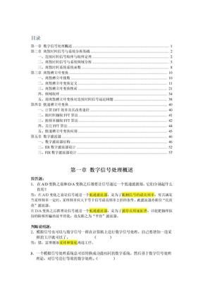 数字信号处理习题集(附答案).doc