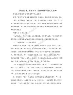 罗安宪 从 横渠四句 看张载哲学的人文精神.doc