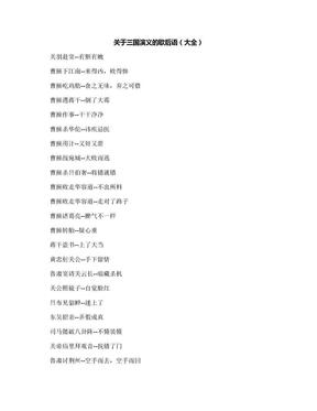 关于三国演义的歇后语(大全).docx