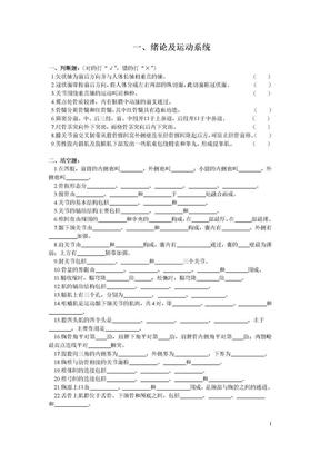 01系统解剖学自测题.doc
