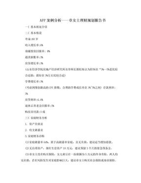 AFP案例分析——章女士理财规划报告书.doc