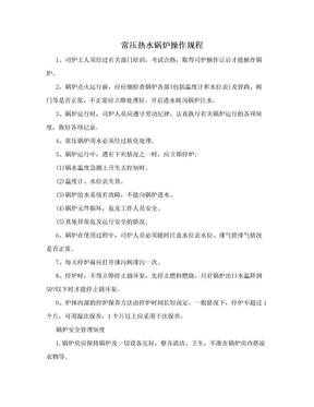常压热水锅炉操作规程.doc