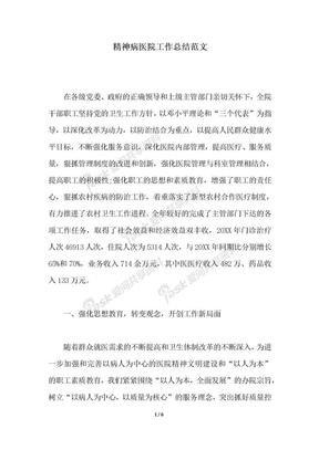 2018年精神病医院工作总结范文.docx