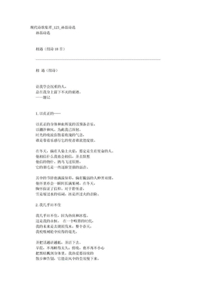现代诗歌集萃_123_孙磊诗选.DOC