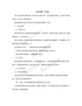 社区推广方案.doc