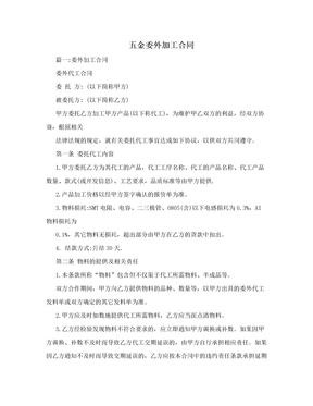 五金委外加工合同.doc