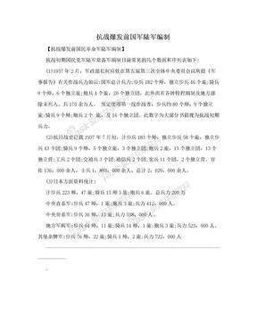 抗战爆发前国军陆军编制.doc