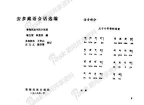 安多藏语会话选编·语音部分.pdf