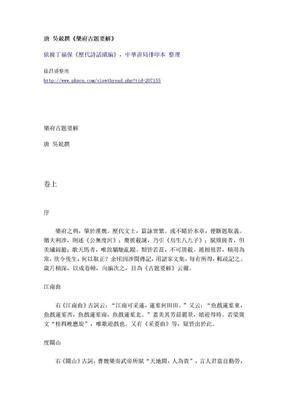 乐府古题要解 唐 吴兢.doc