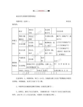 南京市生育保险待遇申请表.doc