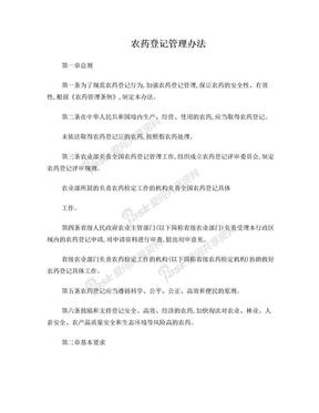 农药登记管理办法(新).doc