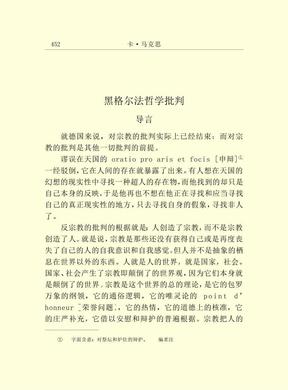 黑格尔法哲学批判导言.pdf