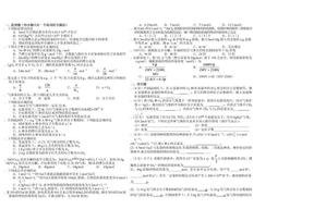 高一化学第三章物质的量测试题.doc