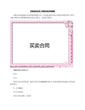 采购安装合同_采购安装合同模板.docx