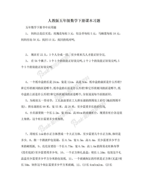 人教版五年级数学下册课本习题.doc