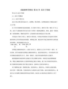 功能材料学教案-第02章  高分子基础.doc