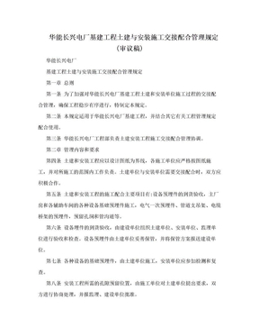华能长兴电厂基建工程土建与安装施工交接配合管理规定(审议稿).doc