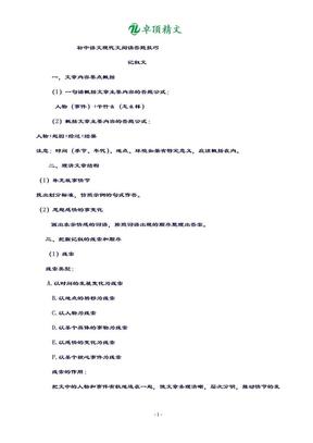 初中语文现代文阅读答题技巧.doc