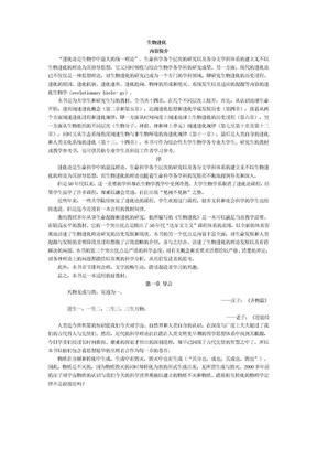 北京大学 张昀 生物进化.doc