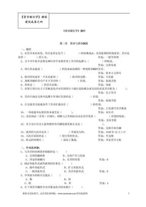 《货币银行学》题库.doc
