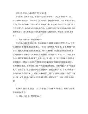 纪检委员履行党风廉政监督责任情况汇报.doc