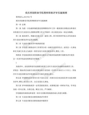 重庆科创职业学院教师职称评审实施细则.doc