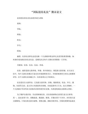 国际接待礼仪.doc