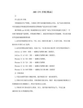 AMD CPU开核[精品].doc