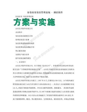 好食好客客房管理系统 - 酒店软件.doc