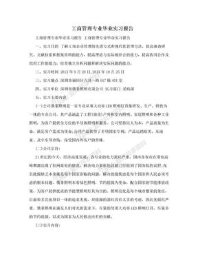 工商管理专业毕业实习报告.doc