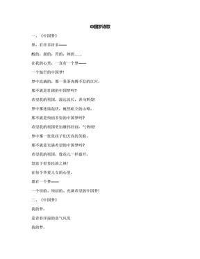 中国梦诗歌.docx