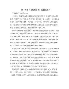 第一奇书《金瓶梅全图》的收藏资料.doc