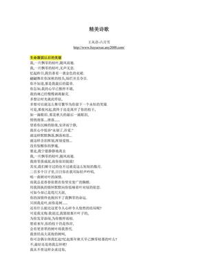 精美诗歌.pdf
