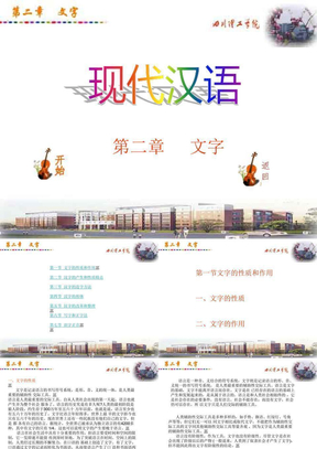 现代汉语(黄伯荣、廖序东版)课件--第二章 文字.ppt