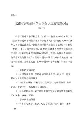 云南省普通高中学生学分认定及管理办法.doc