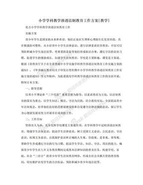 小学学科教学渗透法制教育工作方案[教学].doc