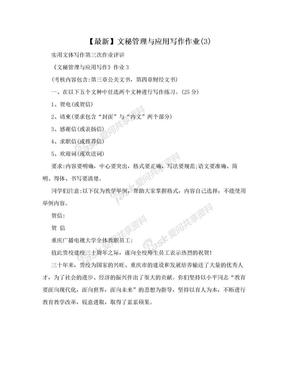 【最新】文秘管理与应用写作作业(3).doc