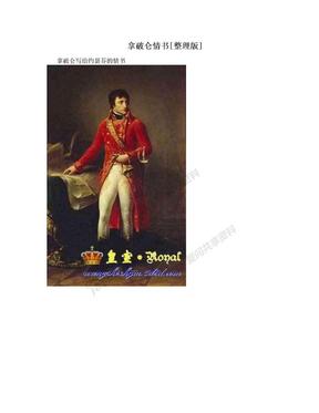 拿破仑情书[整理版].doc