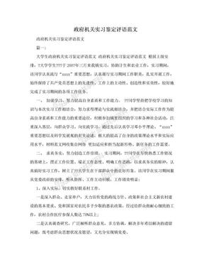 政府机关实习鉴定评语范文.doc