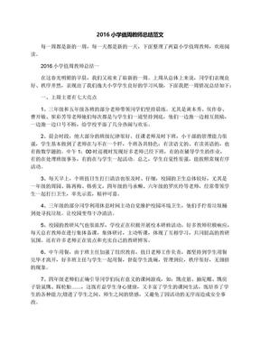 2016小学值周教师总结范文.docx