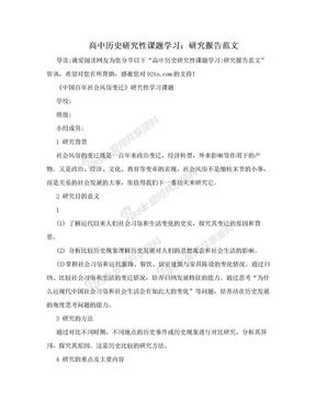 高中历史研究性课题学习:研究报告范文.doc