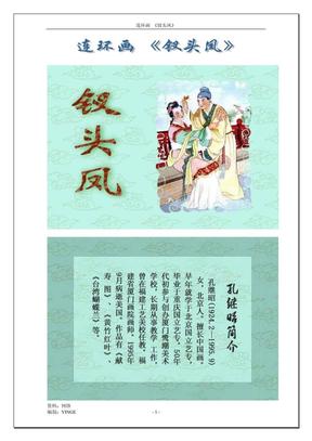 连环画 《钗头凤》.pdf