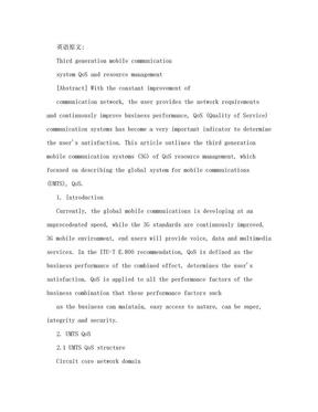 专业英语文献翻译    通信工程.doc