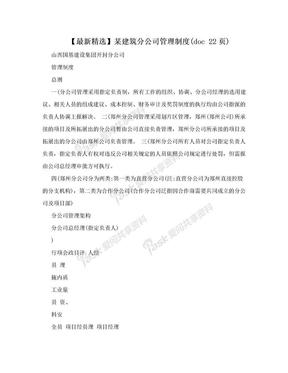 【最新精选】某建筑分公司管理制度(doc 22页).doc