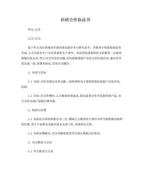 校企科研合作协议-0.doc